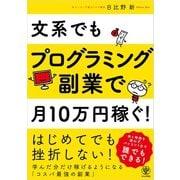 文系でもプログラミング副業で月10万円稼ぐ!(かんき出版) [電子書籍]
