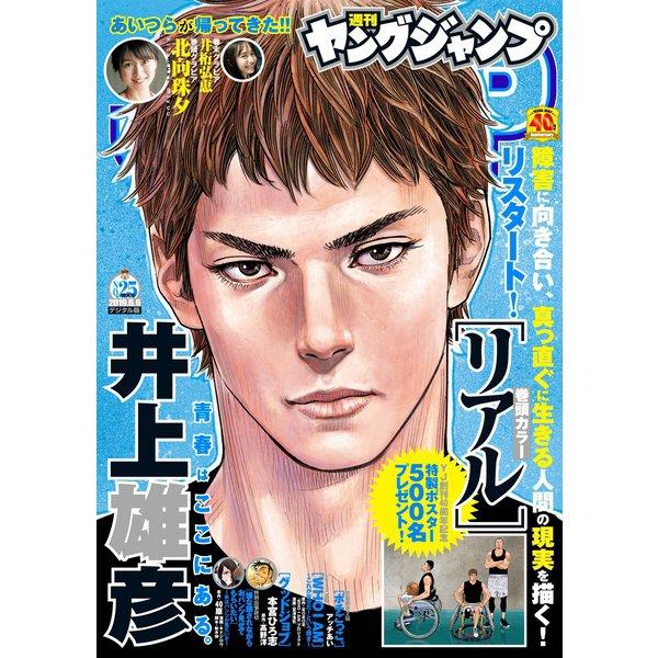 ヤングジャンプ 2019 No.25(集英社) [電子書籍]