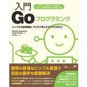 入門Goプログラミング(翔泳社) [電子書籍]