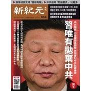 新紀元 中国語時事週刊 634号(大紀元) [電子書籍]