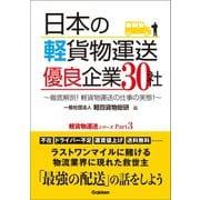 日本の軽貨物運送 優良企業30社(学研) [電子書籍]