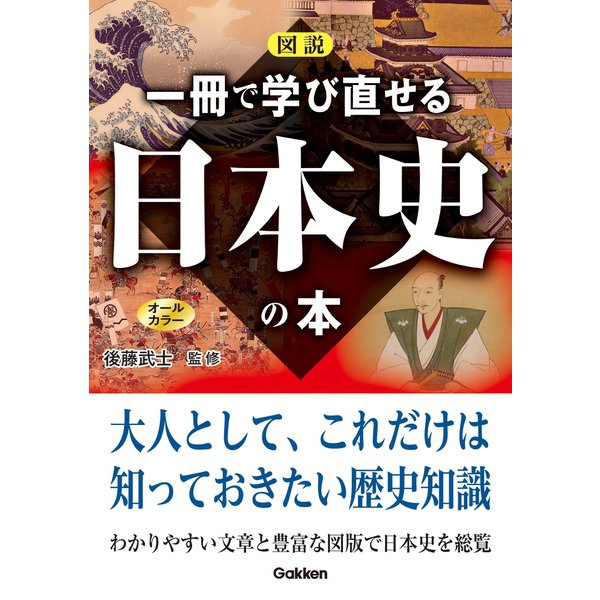 図説 一冊で学び直せる日本史の本(学研) [電子書籍]