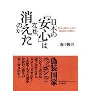 日本の「安心」はなぜ、消えたのか 社会心理学から見た現代日本の問題点(集英社) [電子書籍]