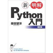 新・明解Python入門(SBクリエイティブ) [電子書籍]