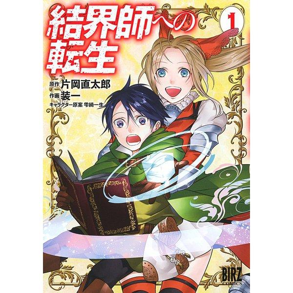 結界師への転生 (1)(幻冬舎コミックス) [電子書籍]