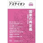 アステイオン90(CCCメディアハウス) [電子書籍]