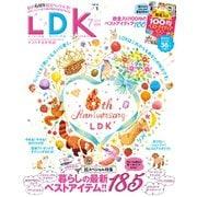 LDK (エル・ディー・ケー) 2019年 7月号(晋遊舎) [電子書籍]