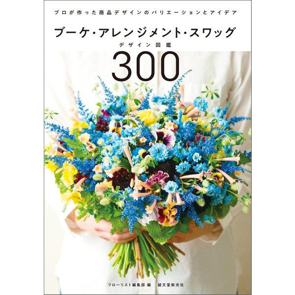 ブーケ・アレンジメント・スワッグデザイン図鑑300(誠文堂新光社) [電子書籍]