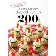 おもてなし&持ち寄りフィンガーフード200(誠文堂新光社) [電子書籍]