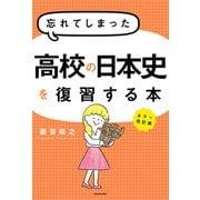 カラー改訂版 忘れてしまった高校の日本史を復習する本(KADOKAWA) [電子書籍]