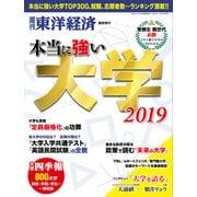 本当に強い大学2019(東洋経済新報社) [電子書籍]