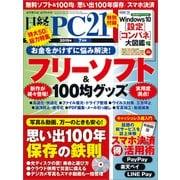 日経PC21(ピーシーニジュウイチ) 2019年7月号(日経BP社) [電子書籍]