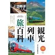 観光列車 旅百科(天夢人) [電子書籍]