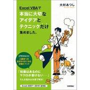 Excel VBAで本当に大切なアイデアとテクニックだけ集めました。(技術評論社) [電子書籍]