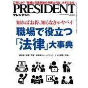 PRESIDENT 2019年6月17日号(プレジデント社) [電子書籍]