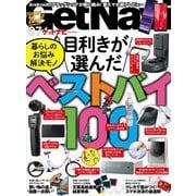 GetNavi(ゲットナビ)2019年7月号(学研プラス) [電子書籍]