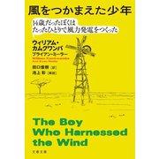 風をつかまえた少年 14歳だったぼくはたったひとりで風力発電をつくった(文藝春秋) [電子書籍]
