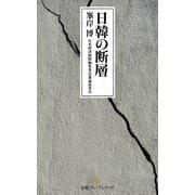 日韓の断層(日本経済新聞出版社) [電子書籍]