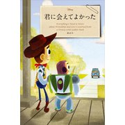 Disney 君に会えてよかった Everything I Need to Know about Friendship and Love I Learned from a Disney Little Golden Book(講談社) [電子書籍]
