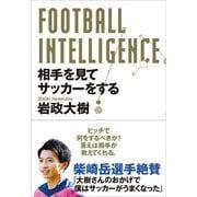 FOOTBALL INTELLIGENCE 相手を見てサッカーをする(カンゼン) [電子書籍]