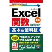 今すぐ使えるかんたんmini Excel関数 基本&便利技(Excel 2019/2016/2013/2010対応版)(技術評論社) [電子書籍]