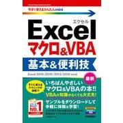 今すぐ使えるかんたんmini Excelマクロ&VBA 基本&便利技(Excel 2019/2016/2013/2010対応版)(技術評論社) [電子書籍]