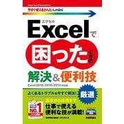 今すぐ使えるかんたんmini Excelで困ったときの 厳選 解決&便利技(Excel 2019/2016/2013対応版)(技術評論社) [電子書籍]