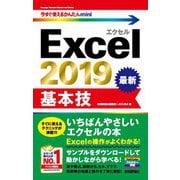 今すぐ使えるかんたんmini Excel 2019 基本技(技術評論社) [電子書籍]