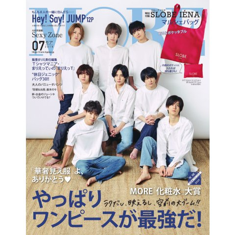 MORE(モア) 7月号(集英社) [電子書籍]