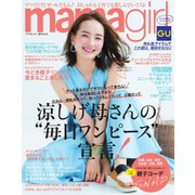mamagirl(ママガール) 2019年夏号(エムオン・エンタテインメント) [電子書籍]