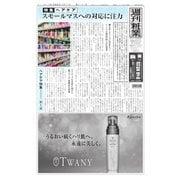 週刊粧業 第3161号(週刊粧業) [電子書籍]