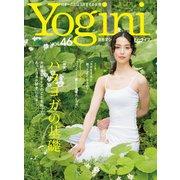 Yogini Vol.46(エイ出版社) [電子書籍]