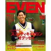 EVEN 2014年10月号 Vol.72(エイ出版社) [電子書籍]