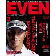 EVEN 2014年3月号 Vol.65(エイ出版社) [電子書籍]