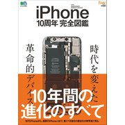 iPhone10周年 完全図鑑(エイ出版社) [電子書籍]