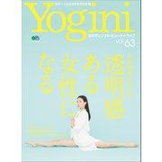 Yogini(ヨギーニ) (Vol.63)(エイ出版社) [電子書籍]
