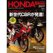 HONDA Bikes 2017(エイ出版社) [電子書籍]