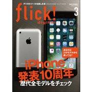 flick! 2017年3月号(エイ出版社) [電子書籍]