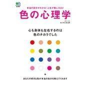 色の心理学(エイ出版社) [電子書籍]