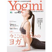 Yogini Vol.45(エイ出版社) [電子書籍]