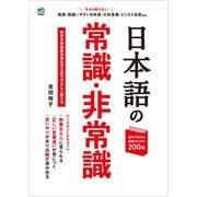 日本語の常識・非常識(ヘリテージ) [電子書籍]