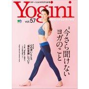 Yogini(ヨギーニ) (Vol.57)(エイ出版社) [電子書籍]