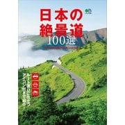 日本の絶景道100選(エイ出版社) [電子書籍]