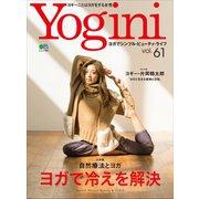 Yogini(ヨギーニ) (Vol.61)(エイ出版社) [電子書籍]