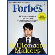ForbesJapan 2019年7月号(リンクタイズ) [電子書籍]