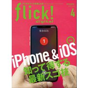 flick! 2018年4月号(エイ出版社) [電子書籍]