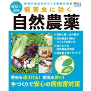 病害虫に効く自然農薬(学研) [電子書籍]
