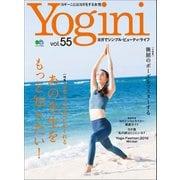 Yogini(ヨギーニ) (Vol.55)(エイ出版社) [電子書籍]
