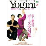 Yogini(ヨギーニ) (Vol.5)(エイ出版社) [電子書籍]