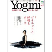 Yogini(ヨギーニ) (Vol.7)(エイ出版社) [電子書籍]